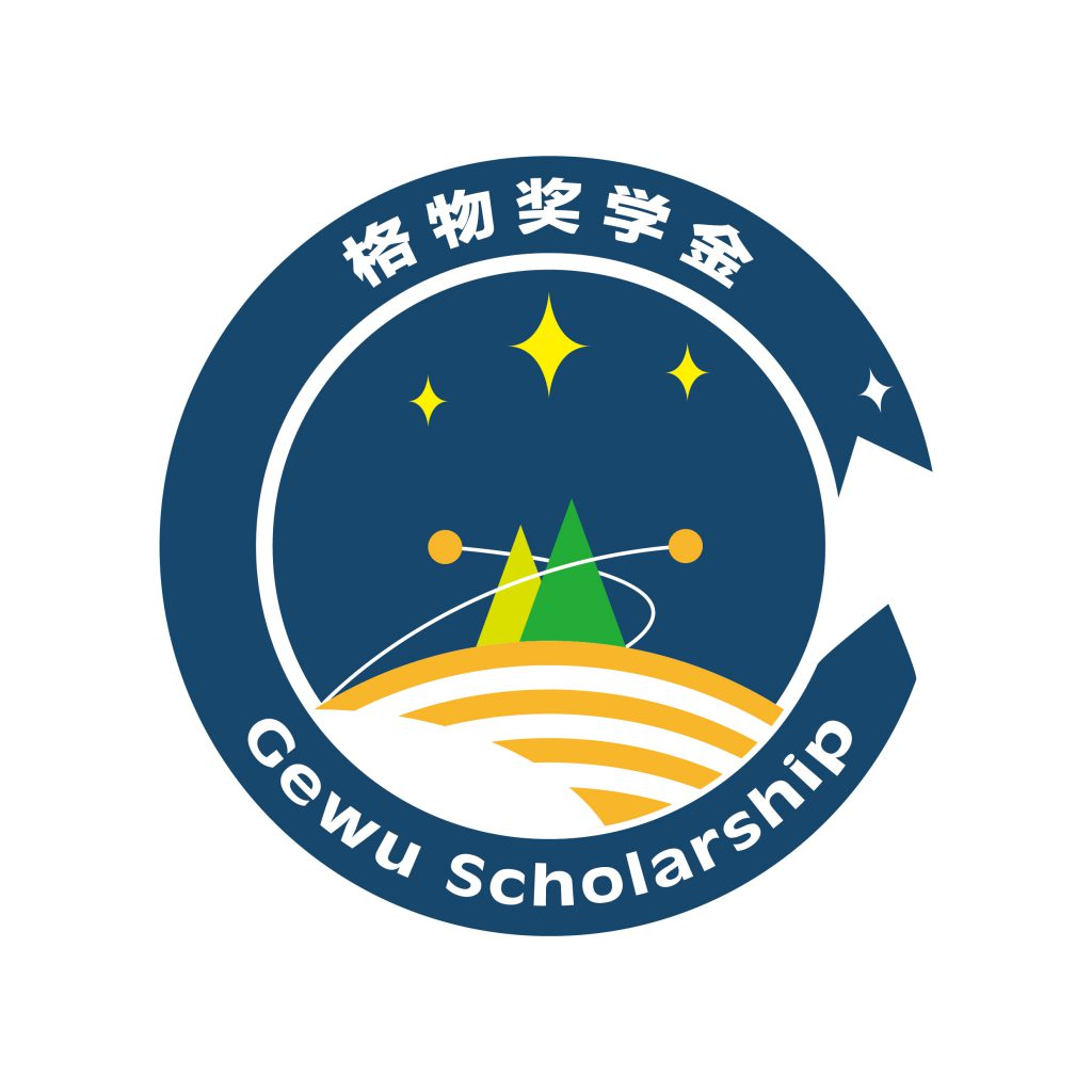 logo of gewu scholarship in chinese and english