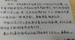 获奖者给捐赠者写的信